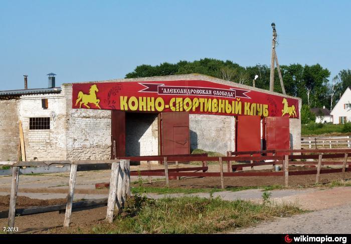 """КСК """"Александровская слобода"""""""
